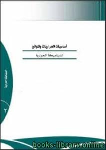 قراءة و تحميل كتاب أساسيات الديناميكا الحرارية PDF