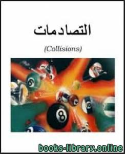 قراءة و تحميل كتاب التصادم المرن وغير المرن في الفيزياء PDF