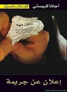 قراءة و تحميل كتاب إعلان عن جريمة PDF