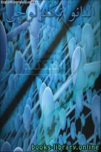 قراءة و تحميل كتاب النانو تكنولوجى  PDF