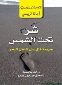 قراءة و تحميل كتاب رواية شر تحت الشمس (جريمة قتل على شاطىء البحر)  PDF