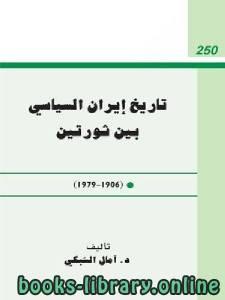 قراءة و تحميل كتاب  كتاب تاريخ ايران السياسى بين ثورتين PDF