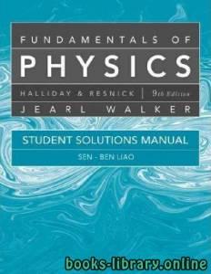 قراءة و تحميل كتاب Manual Solution fundamentals of physics PDF
