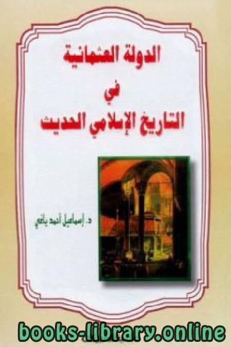 قراءة و تحميل كتاب الدولة العثمانية في التاريخ الإسلامي الحديث PDF