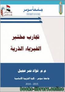 قراءة و تحميل كتاب  كتاب تجارب مختبر الفيزياء الذرية Experiments of Atomic Physics Laboratory pdf PDF