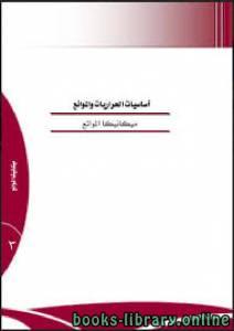 قراءة و تحميل كتاب أساسيات ميكانيكا الموائع PDF