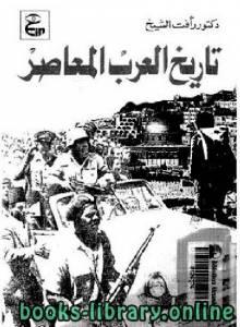 قراءة و تحميل كتاب تاريخ العرب المعاصر لرأفت الشيخ PDF