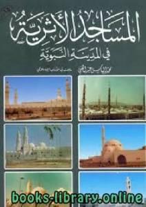 قراءة و تحميل كتاب المساجد الأثرية في المدينة النبوية PDF