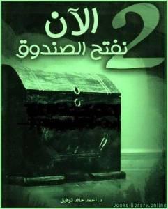 قراءة و تحميل كتاب  الآن نفتح الصندوق #2 PDF