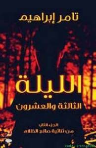 قراءة و تحميل كتاب الليلة الثالثة و العشرون PDF