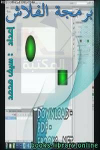 قراءة و تحميل كتاب برمجة الفلاش  PDF