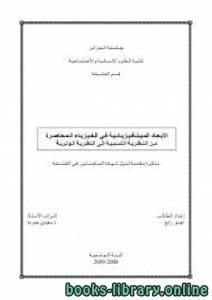قراءة و تحميل كتاب الأبعاد الميتافيزيائية في الفيزياء المعاصرة PDF