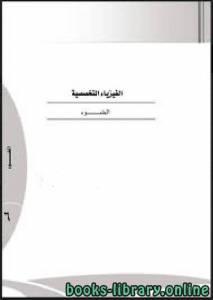 قراءة و تحميل كتاب الضوء  PDF