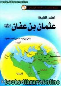 قراءة و تحميل كتاب أطلس الخليفة عثمان بن عفان (ملون) PDF