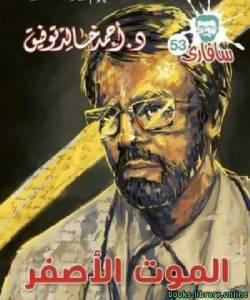قراءة و تحميل كتاب الموت الأصفر PDF