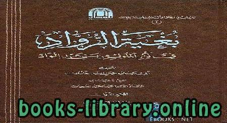 قراءة و تحميل كتاب  بغية الرواد في ذكر الملوك من بني الواد PDF