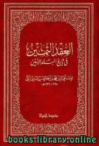 قراءة و تحميل كتاب العقد الثمين فى تاريخ البلد الأمين PDF