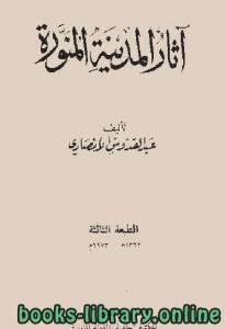 قراءة و تحميل كتاب آثار المدينة المنورة PDF