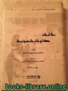 قراءة و تحميل كتاب رحلة الرحلات مكة في مائة رحلة مغربية ورحلة PDF
