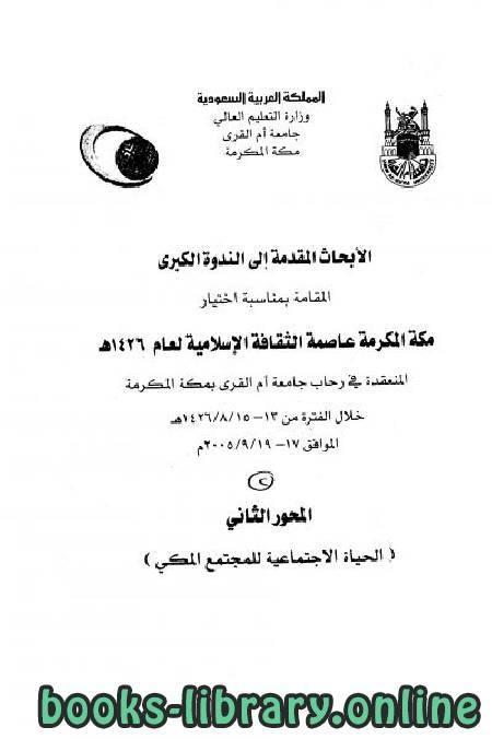 قراءة و تحميل كتاب القضاء في مكة المكرمة قديماً وحديثاً (طبعة جديدة) PDF