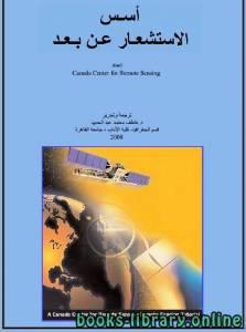 قراءة و تحميل كتاب أسس الاستشعار عن بعد PDF