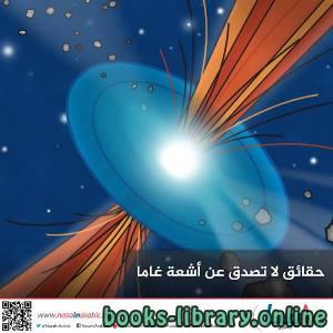 قراءة و تحميل كتاب بحث عن الكشف عن أشعة جاما PDF