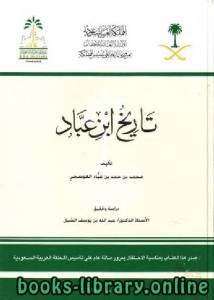 قراءة و تحميل كتاب تاريخ ابن عباد PDF