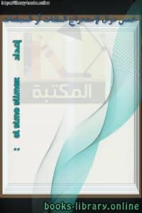 قراءة و تحميل كتاب الإدارة الإستراتيجية للصناعة PDF