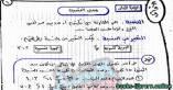 قراءة و تحميل كتاب مراجعة الأوائل في الرياضيات للصف السادس الابتدائى ترم أول 2019 أ/ ياسر محمد PDF