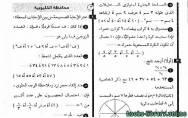 قراءة و تحميل كتاب 14 امتحان رياضيات للصف السادس الابتدائي لن يخرج عنها امتحان الترم الثاني PDF
