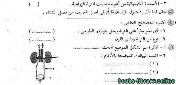 قراءة و تحميل كتاب  امتحانات علوم للصف الخامس لن يخرج عنها امتحان الترم الثانى PDF
