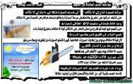 قراءة و تحميل كتاب  مراجعة العلوم للصف الخامس الابتدائي ترم ثانى أ/ أحمد حمدي PDF