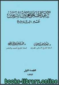 قراءة و تحميل كتاب الإعتداءات على الحرمين الشريفين عبر التاريخ PDF