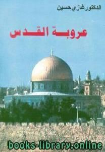 قراءة و تحميل كتاب  عروبة القدس PDF
