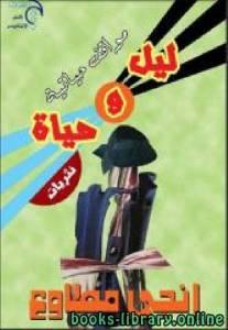 قراءة و تحميل كتاب ليل و حياة .. نثريات PDF