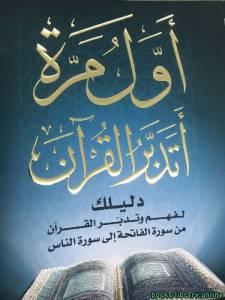 قراءة و تحميل كتاب أول مرة أتدبر القرآن (دليلك لفهم وتدبر القرآن من سورة الفاتحة إلى سورة الناس ) PDF