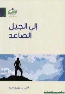 قراءة و تحميل كتاب إلى الجيل الصاعد PDF