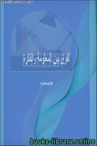 قراءة و تحميل كتاب الفرق بين المعلومة والفكرة  PDF