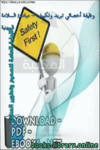 قراءة و تحميل كتاب  وظيفة أخصائي تبريد وتكييف - مبادئ السلامة المهنية PDF