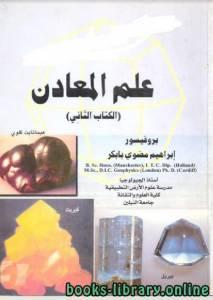 قراءة و تحميل كتاب علم المعادن PDF