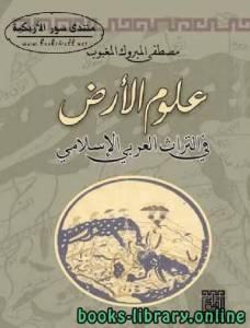 قراءة و تحميل كتاب علوم الأرض في التراث العربي الإسلامي PDF