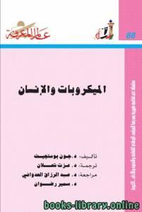 قراءة و تحميل كتاب الميكروبات والإنسان PDF