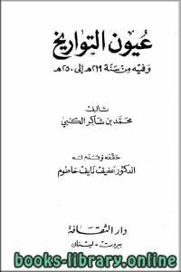 قراءة و تحميل كتاب عيون التاريخ وفيه من سنة 219 إلى سنة 250 هـ PDF