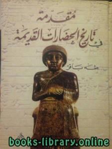 قراءة و تحميل كتاب مقدمة في تاريخ الحضارات القديمة  PDF