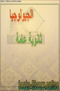 قراءة و تحميل كتاب  الجيولوجيا للثانويه العامه PDF