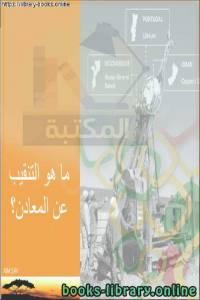 قراءة و تحميل كتاب  التنقيب عن المعادن PDF