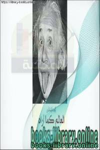 قراءة و تحميل كتاب البرت اينشتاين العالم كما اراه PDF
