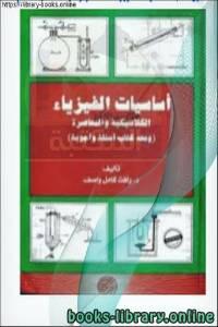 قراءة و تحميل كتاب أساسيات الفيزياء الكلاسيكية والمعاصرة PDF