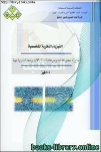 قراءة و تحميل كتاب الفيزياء النظرية التخصصية PDF