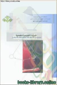 قراءة و تحميل كتاب الفيزياء التخصصية التجريبية PDF
